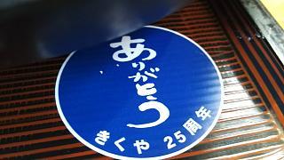 20170130きくや(その6)