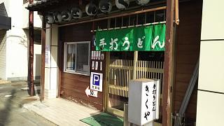 20170130きくや(その8)