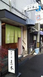 20170211まつ本(その4)