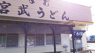20170212宮武うどん(その6)