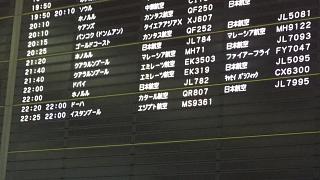 20170217成田空港(その3)