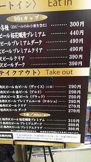 20170225軽井沢ビール(その1)