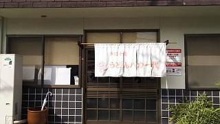 20170318うどんバカ一代(その9)