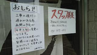20170319太田(その8)