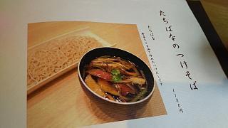 20170320十割蕎麦 たちばな(その1)
