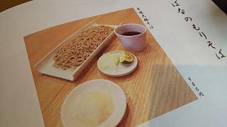 20170320十割蕎麦 たちばな(その3)