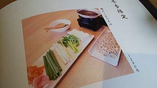 20170320十割蕎麦 たちばな(その5)