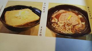 20170320十割蕎麦 たちばな(その6)