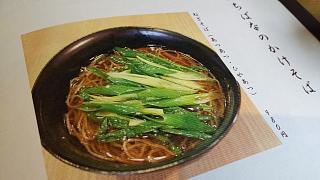 20170320十割蕎麦 たちばな(その7)