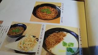 20170320十割蕎麦 たちばな(その8)