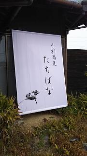 20170320十割蕎麦 たちばな(その16)