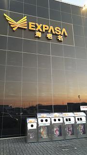20170322南足柄SA(その1)