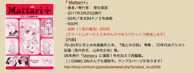 Mattari+(まったりプラス)