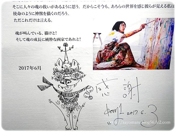 sayomaru20-603.jpg