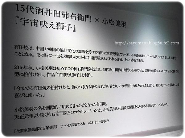 sayomaru20-626.jpg