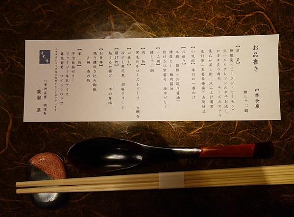sayomaru20-819.jpg