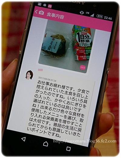 sayomaru21-259.jpg