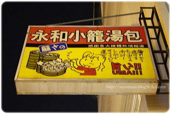 sayomaru21-44.jpg