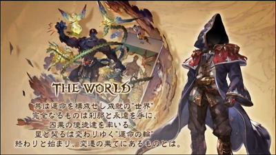 gbf-sumsp032arkworld