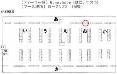 6/18 【AK-GARDEN12】参加ます!! 【HoneySnow】 あ-21.21 武装神姫、オビツ11(オビツろいど)、ピコニーモ(アサルトリリィ、LilFairy)、キューポッシュ、フレームアームズガール