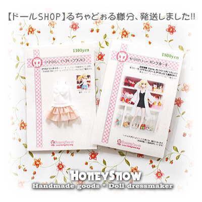 【るちゃどぉる様 6月納品分】発送しました。HoneySnow/武装神姫、オビツ11(オビツろいど)、ピコニーモ(アサルトリリィ、LilFairy)、キューポッシュ、メガミデバイス、FAガール