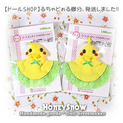 【るちゃどぉる様 7月納品分】発送しました。HoneySnow/武装神姫、オビツ11(オビツろいど)、ピコニーモ(アサルトリリィ、LilFairy)、キューポッシュ、メガミデバイス、FAガール