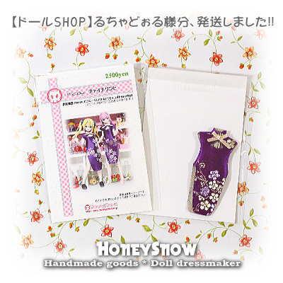 【るちゃどぉる様 8月納品分】 発送しました。HoneySnow