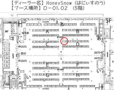 【ドールショウ51秋 浅草】参加します!! 【HoneySnow】 5D-01.02 武装神姫、オビツ11(オビツろいど)、ピコニーモ(アサルトリリィ、LilFairy)、キューポッシュ、FAガール、メガミデバイス