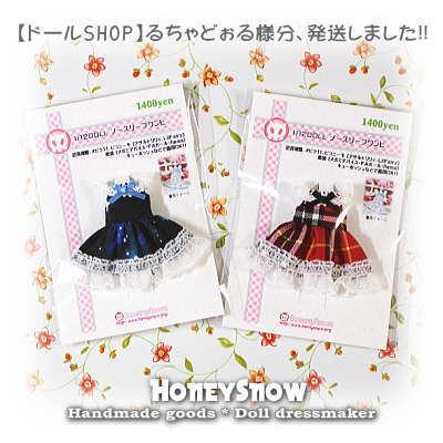 【るちゃどぉる様 9月納品分】発送しました。HoneySnow/武装神姫、オビツ11(オビツろいど)、ピコニーモ(アサルトリリィ、LilFairy)、キューポッシュ、メガミデバイス、FAガール
