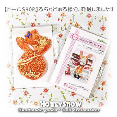 【るちゃどぉる様 9月納品分】発送しました。HoneySnow/オビツ11(オビツろいど)、ピコニーモ(LilFairy)、キューポッシュ