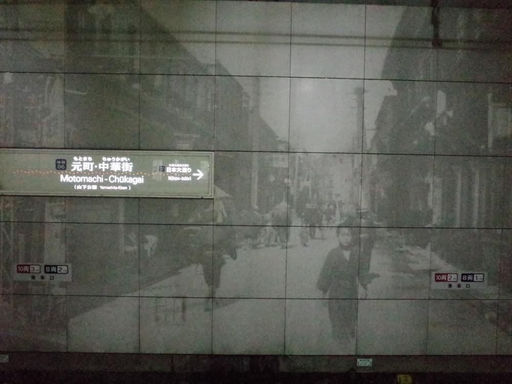 元町・中華街