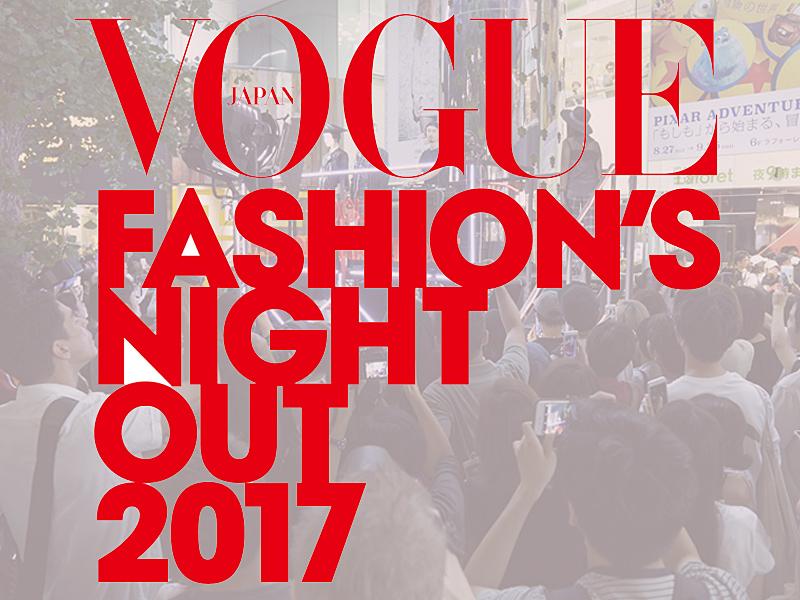 今年で9回目となる国内最大級のファッションの祭典「ヴォーグ ファッションズナイトアウト」が、東京、大阪エリアで開催決定!