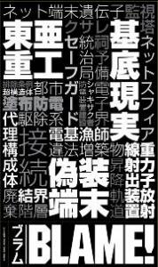 東亜重工01-1