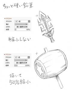 鉛筆ブラシ解説04