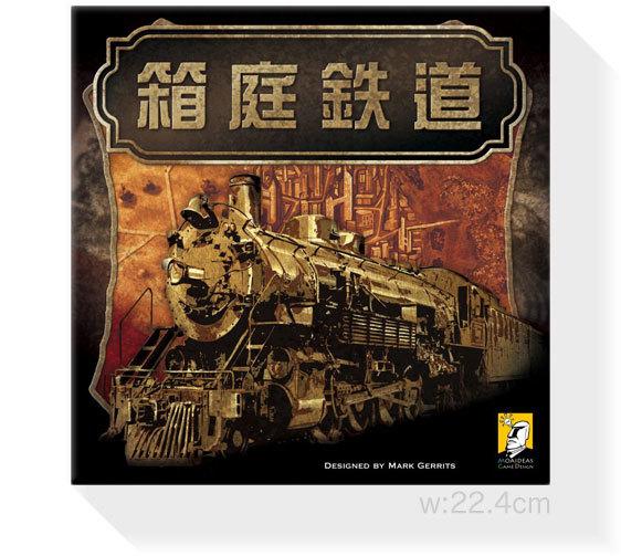 箱庭鉄道:箱