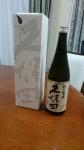 久保田 特別酒・純米大吟醸その1