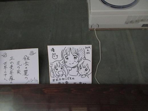 201704おおかみこども (24)