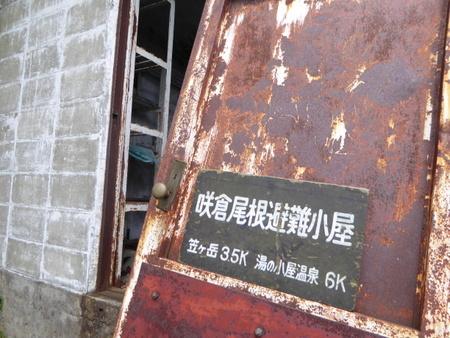 20170827咲倉尾根避難小屋