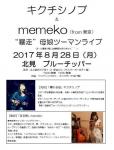 2017.8.27poster(仮)