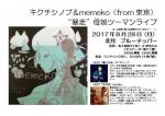 2017.8.28ポスター