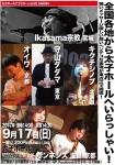 太子ホール復活ライブ!