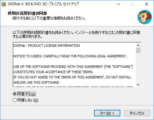 DVDFabX_BD_DVD_copy_premium_003.png