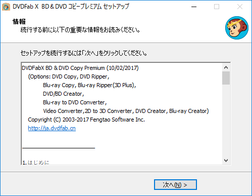 DVDFabX_BD_DVD_copy_premium_008.png