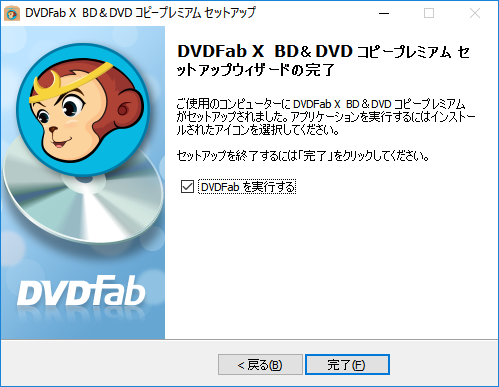 DVDFabX_BD_DVD_copy_premium_009.png