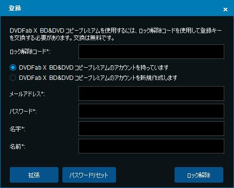 DVDFabX_BD_DVD_copy_premium_010.png