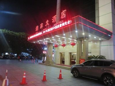 湖浜大酒店4