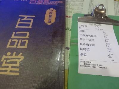 2017Hong Kong Guangdong (88)