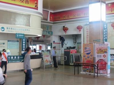 肇庆粤运汽车总站3