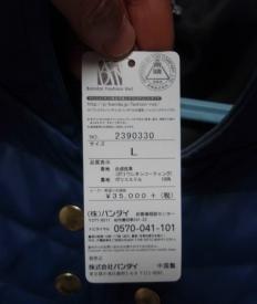 キュウレンジャーのジャケット_公式ライセンス衣装_バンダイ製_7