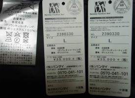 キュウレンジャーのジャケット_公式ライセンス衣装_バンダイ製_8